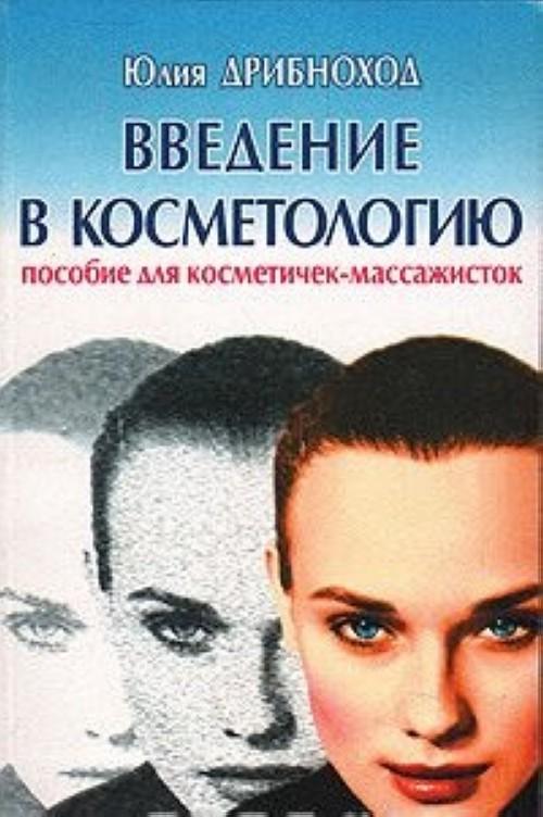 Введение в косметологию: пособие для косметичек-массажистов