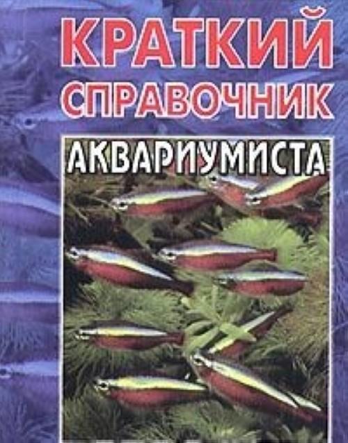 Kratkij spravochnik akvariumista