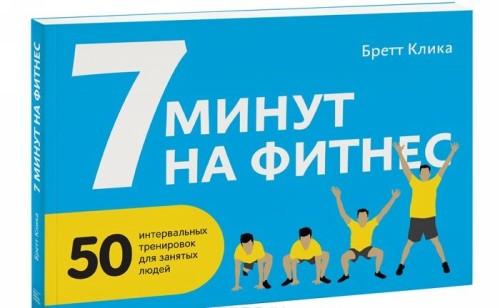 7 minut na fitnes. 50 intervalnykh trenirovok dlja zanjatykh ljudej