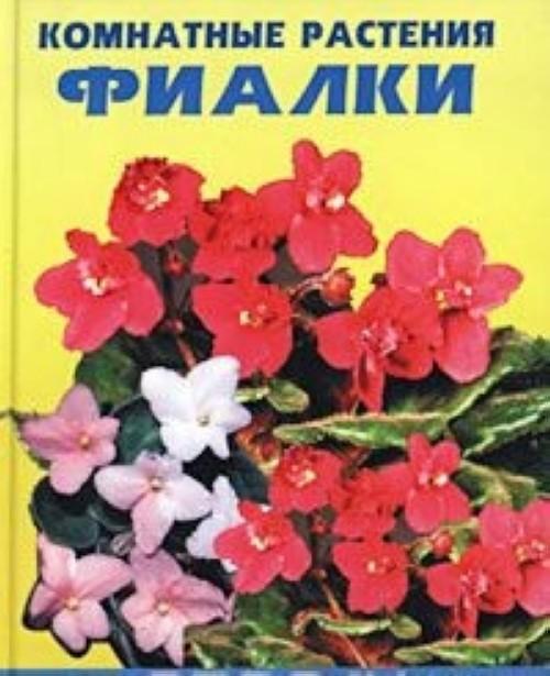 Комнатные растения. Фиалки