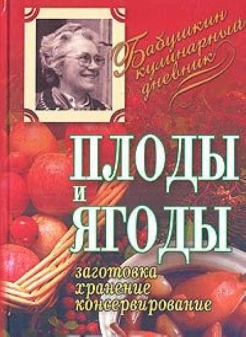 Plody i jagody. Zagotovka, khranenie, konservirovanie
