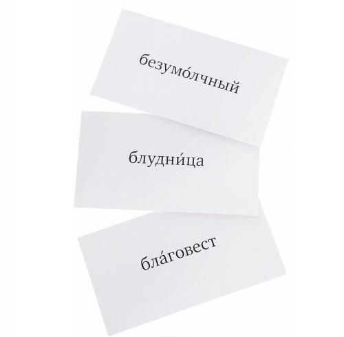 Второй ударник литературной речи (набор из 120 карточек)