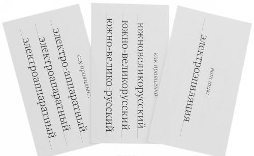 Vtoroj orfograf russkogo jazyka (nabor iz 120 kartochek)