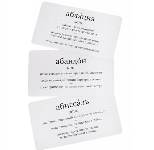 Vtoroj erundopel russkogo jazyka (nabor iz 120 kartochek)