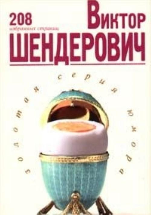 Viktor Shenderovich. 208 izbrannykh stranits
