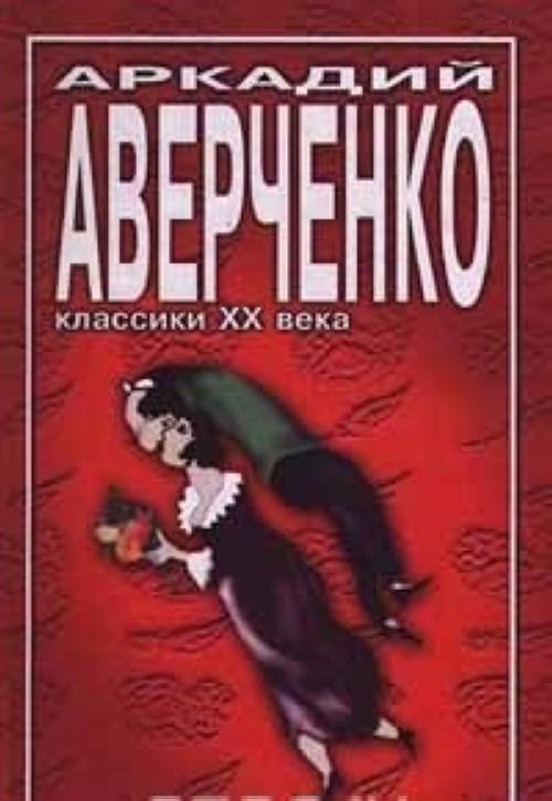 Arkadij Averchenko. Izbrannoe