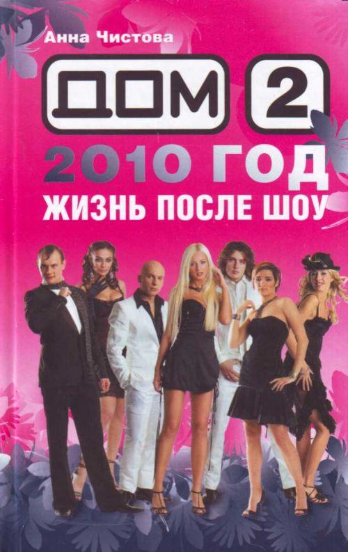 Дом-2. 2010 год. Жизнь после шоу