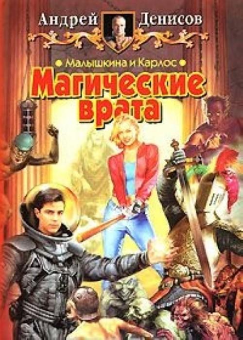 Malyshkina i Karlos. Magicheskie vrata