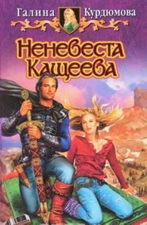Неневеста Кащеева