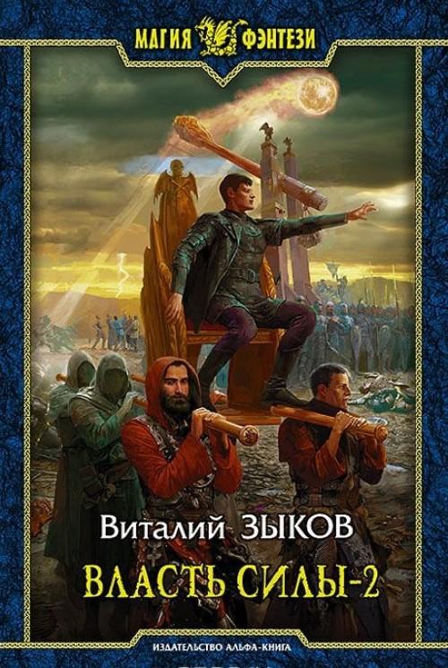 Власть силы. В 2 томах. Том 2