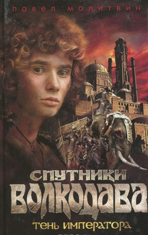 Sputniki Volkodava. Ten imperatora