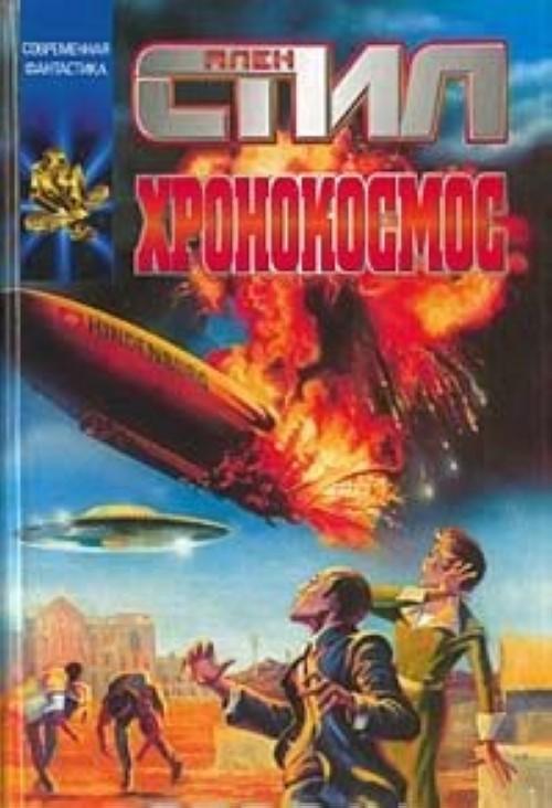 Khronokosmos