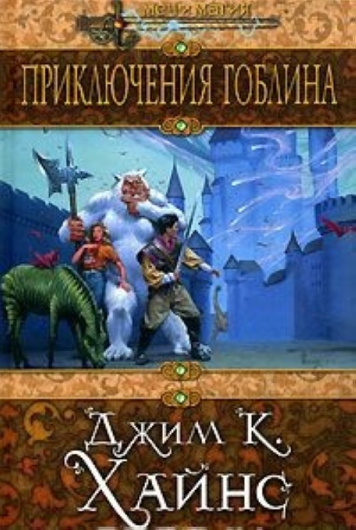Приключения гоблина