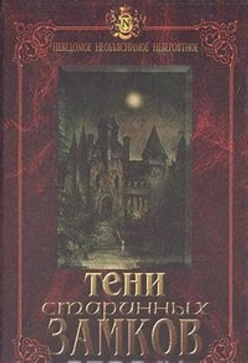 Тени старинных замков
