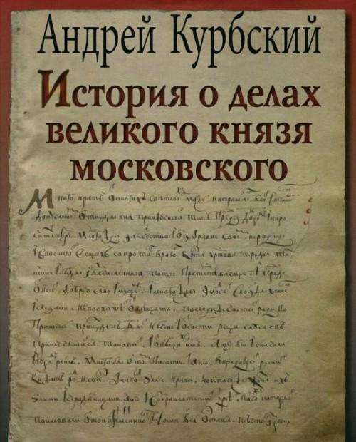 История о делах великого князя Московского