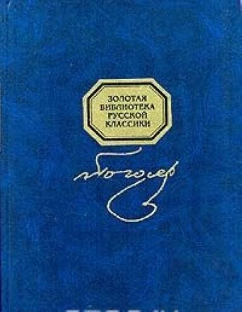 Nikolaj Gogol. Sochinenija v odnom tome
