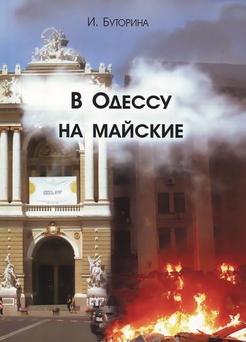 В Одессу на майские