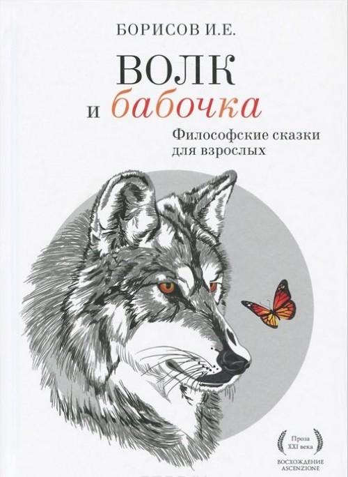 Volk i Babochka