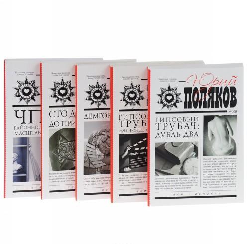 Геометрия Любви (комплект из 5 книг)