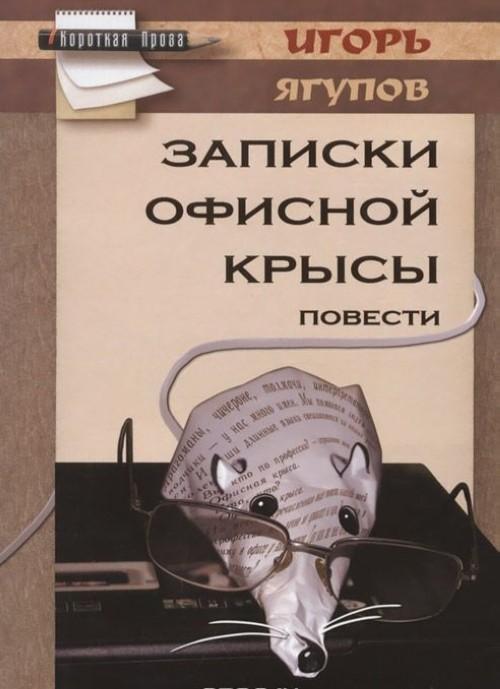 Записки офисной крысы
