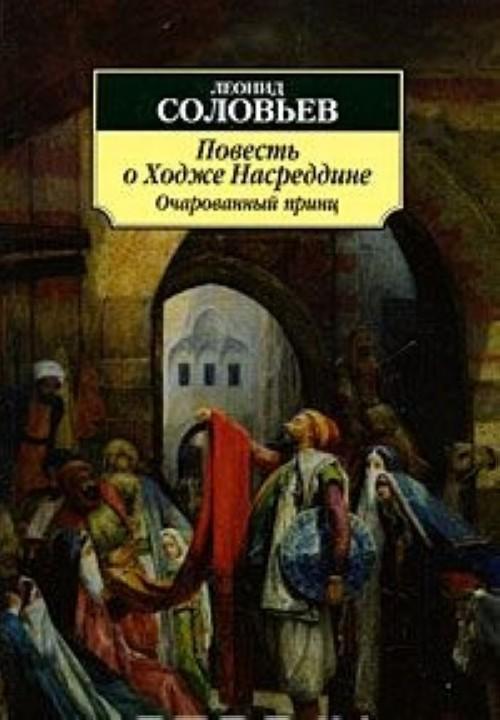 Povest o Khodzhe Nasreddine. Kniga 2. Ocharovannyj prints