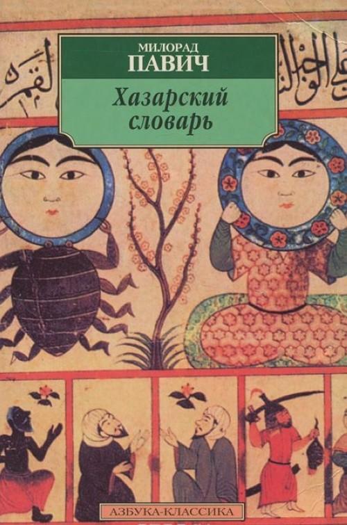 Khazarskij slovar