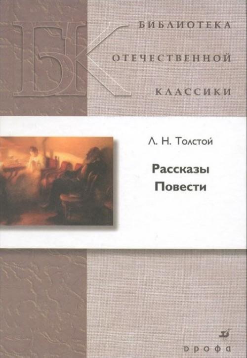 Л. Н. Толстой. Рассказы. Повести