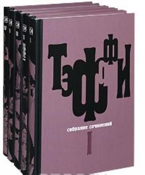 Н. А. Тэффи. Собрание сочинений в 5 томах (комплект)