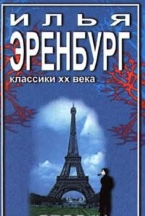Neobychajnye pokhozhdenija Khulio Khurenito i ego uchenikov. Zhizn i gibel Nikolaja Kurbova. Rasskazy