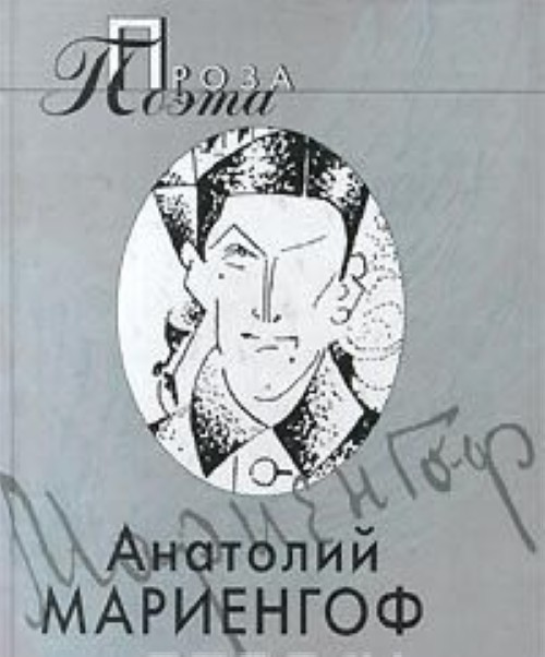 Anatolij Mariengof. Proza poeta
