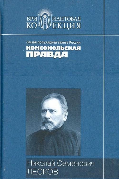 N. S. Leskov. Povesti. Rasskazy