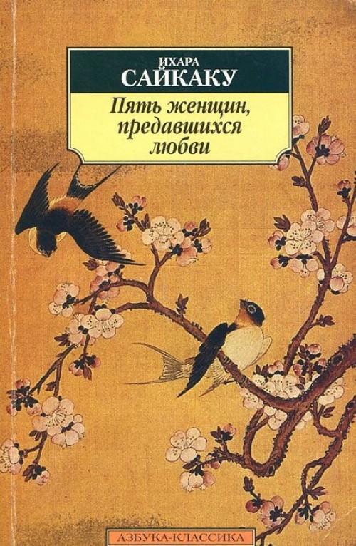 Pjat zhenschin, predavshikhsja ljubvi