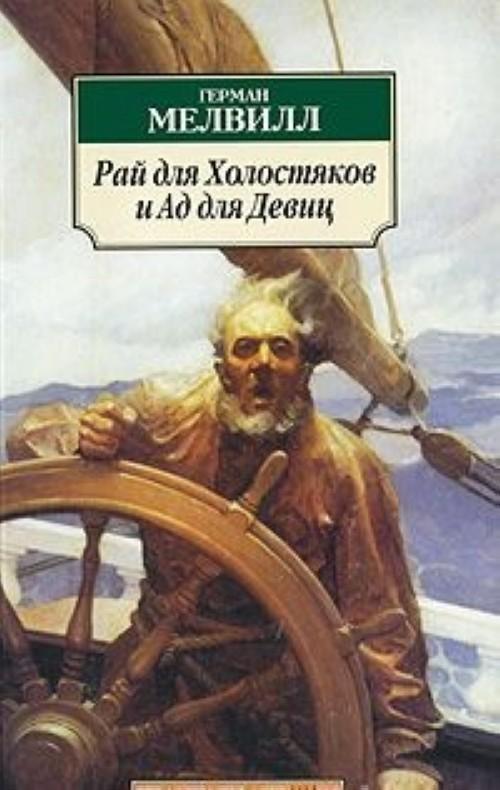 Raj dlja Kholostjakov i Ad dlja Devits