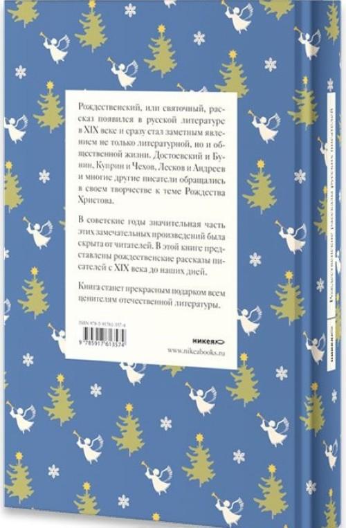 Rozhdestvenskie rasskazy russkikh pisatelej
