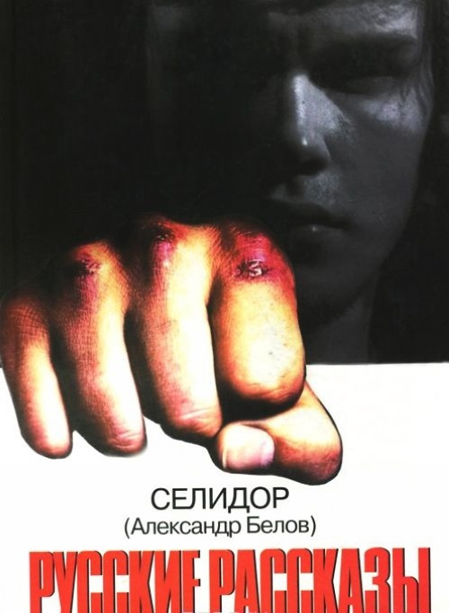 Selidor (Aleksandr Belov). Russkie rasskazy