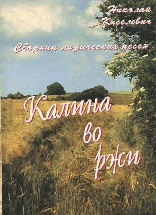 Kalina vo rzhi