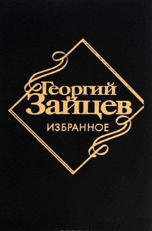 Georgij Zajtsev. Izbrannoe