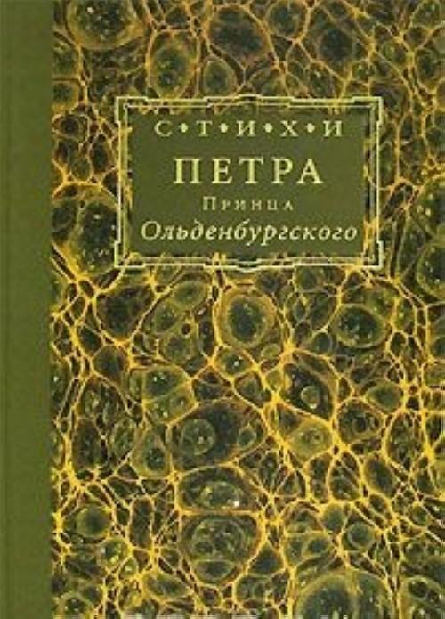 Стихи Петра, Принца Ольденбургского