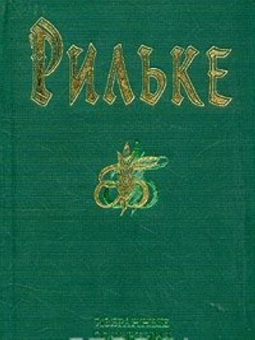 Р. М. Рильке. Избранные сочинения