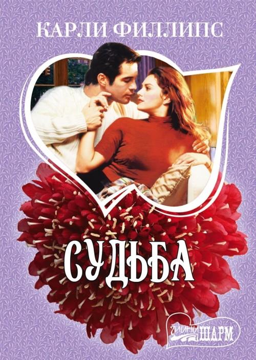 Sudba