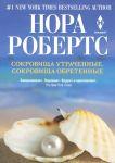Sokrovischa utrachennye, sokrovischa obretennye