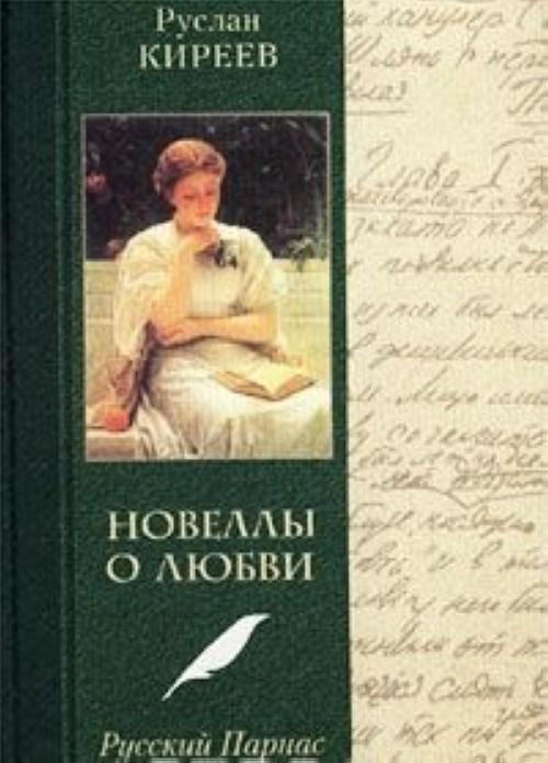 Novelly o ljubvi. Russkij Parnas