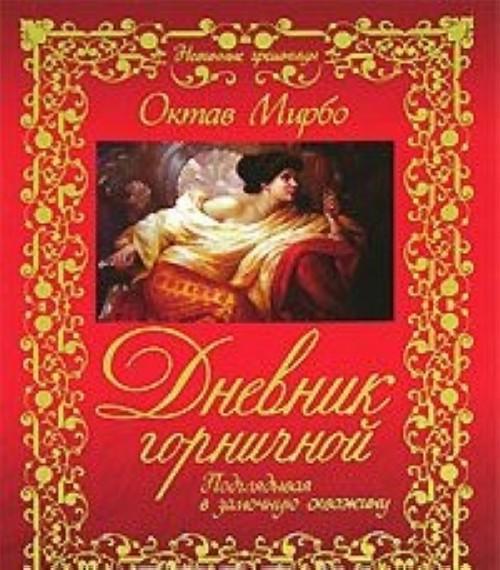 Dnevnik gornichnoj
