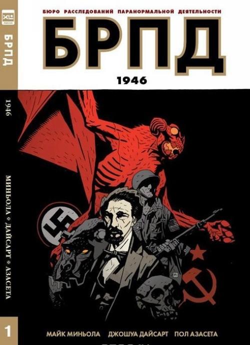 BRPD. 1946. Kniga 1