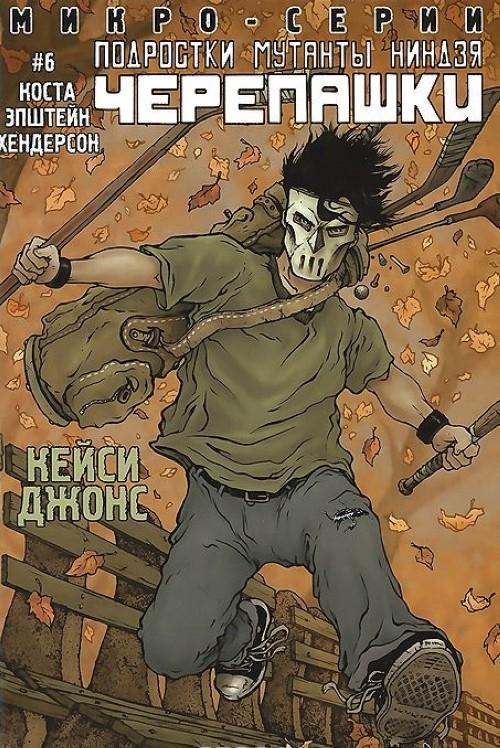 Podrostki Mutanty Nindzja Cherepashki. Vypusk 6. Kejsi Dzhons