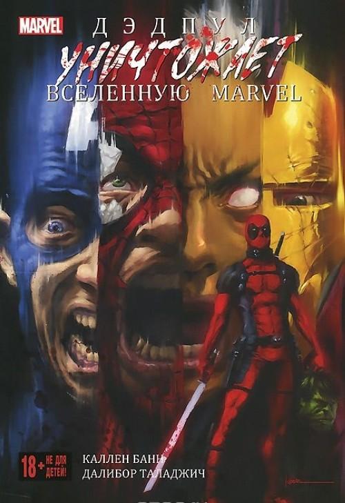 Dedpul unichtozhaet vselennuju Marvel