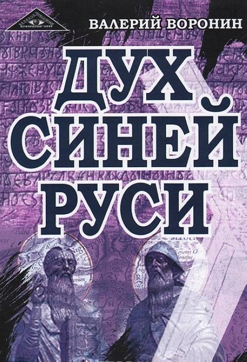 Dukh Sinej Rusi
