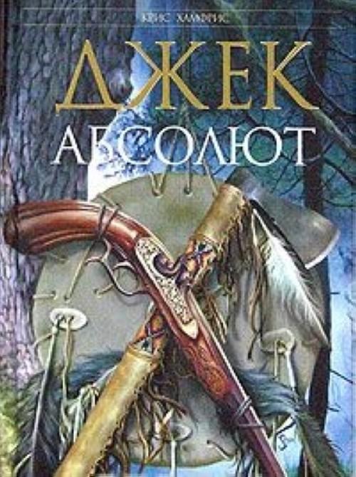 Dzhek Absoljut