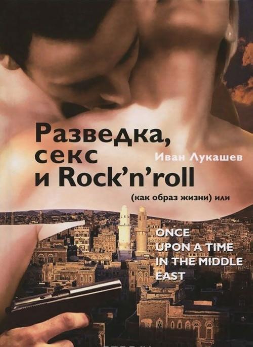 Razvedka, seks i Rock'n'roll (kak obraz zhizni), ili Once Upon a Time in the Middle East