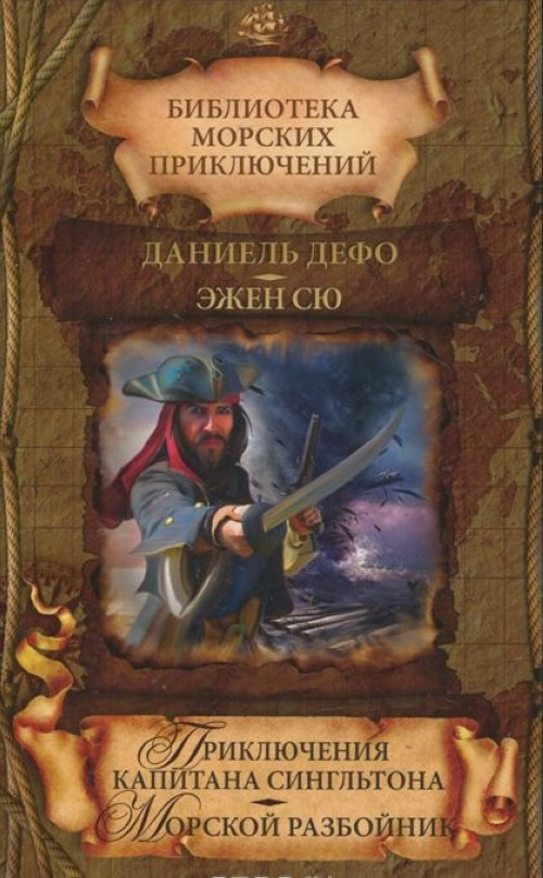 Приключения капитана Сингльтона. Морской разбойник